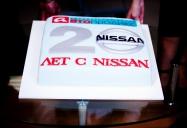 День Рождения автосалона Nissan Московский
