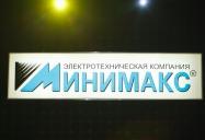 Юбилей компании «Минимакс»