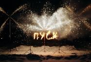 Новогодний вечер ГК «ПУСК»